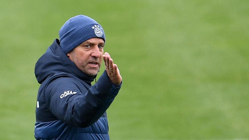 Флик признался, что расстроился, не получив награду тренеру года по версии ФИФА