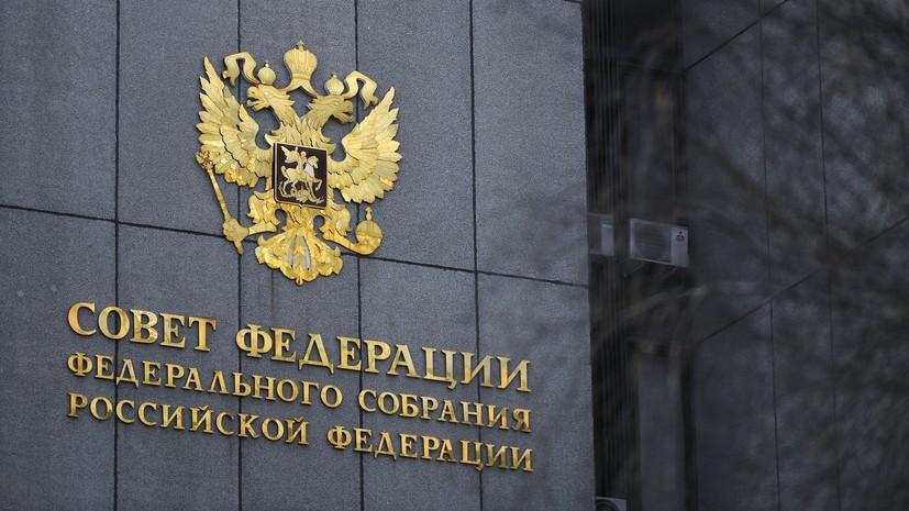 В Совфеде отреагировали на заявление Помпео о России