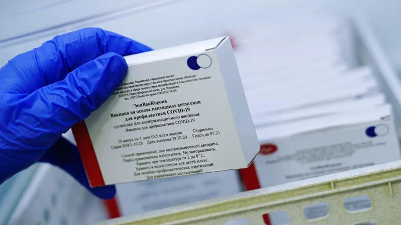 Назван возможный срок иммунитета после вакцинации «ЭпиВакКороной»