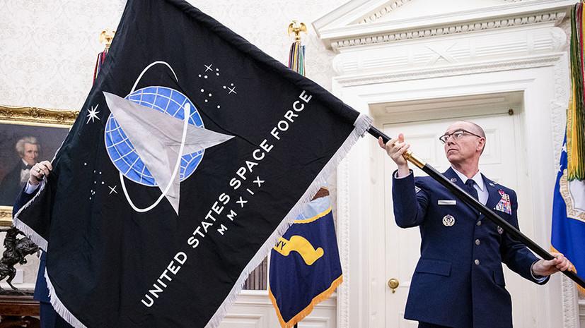 Особая атмосфера: зачем служащих Космических сил США назвали «стражами»