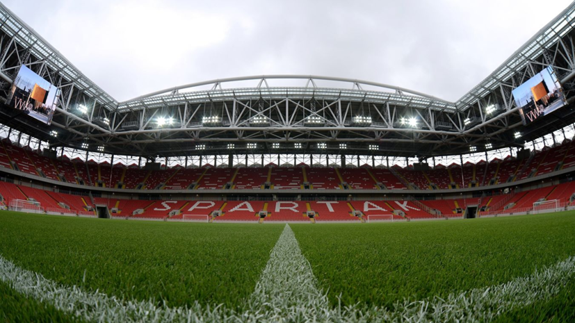 Стадион «Спартака» может принять финал Кубка России в 2021 году