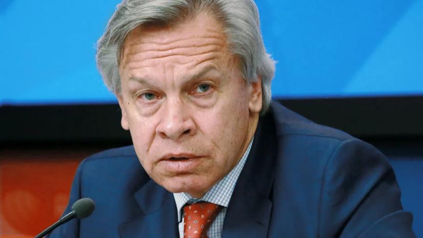 Пушков прокомментировал решение США по двум генконсульствам в России