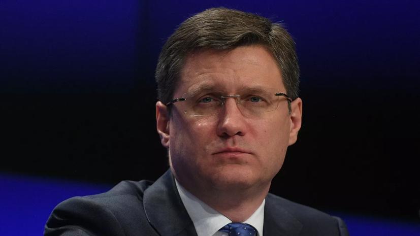 Новак сообщил о приверженности Москвы и Эр-Рияда сделке ОПЕК+