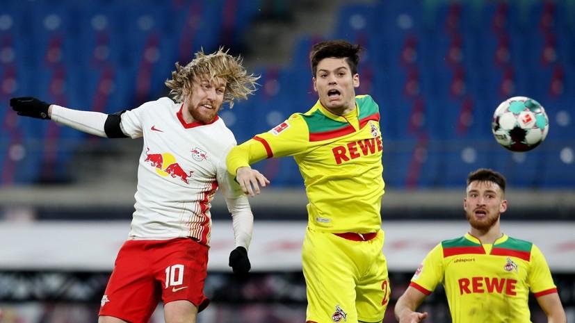 «Лейпциг» и «Кёльн» сыграли вничью в матче Бундеслиги