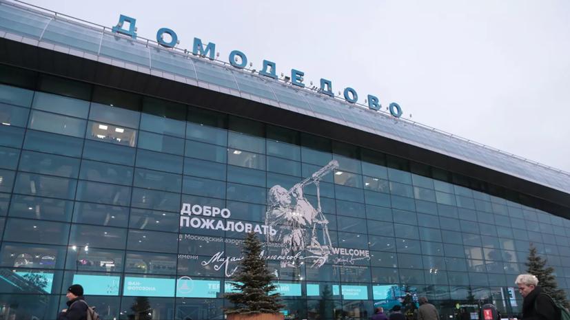 В Домодедове усилили меры безопасности из-за анонимной угрозы
