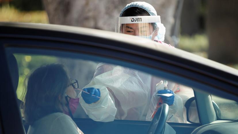 Число случаев коронавируса в США превысило 17,6 млн