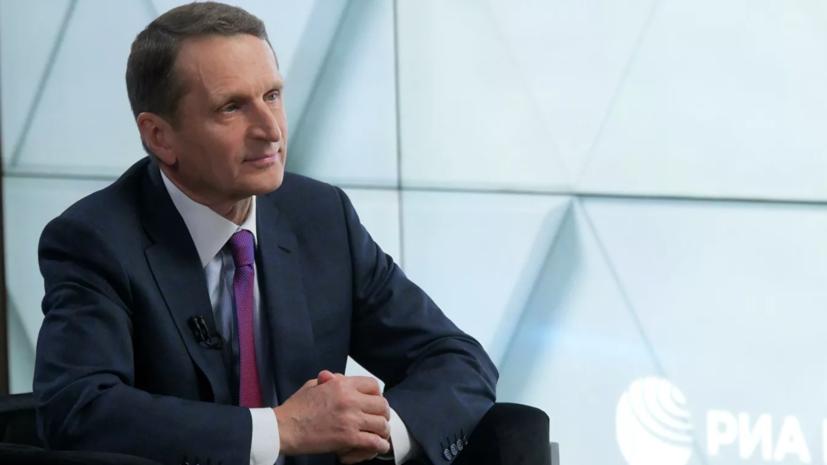 Нарышкин рассказал о приоритетах работы СВР