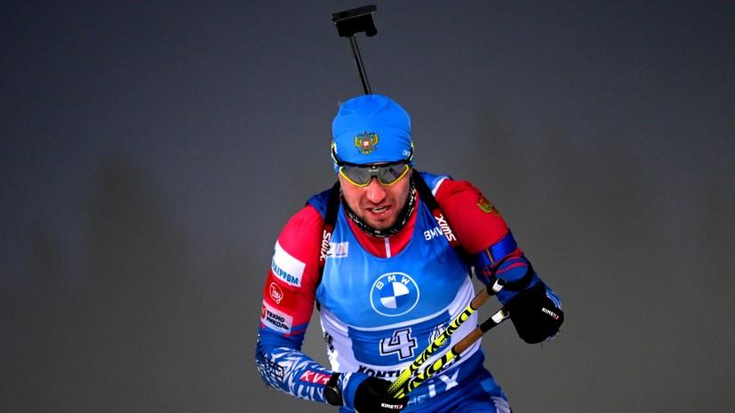 Непокорная стойка: два промаха стоили Логинову медали в масс-старте на этапе КМ по биатлону в Хохфильцене
