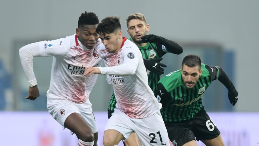 «Милан» победил «Сассуоло» в матче Серии А