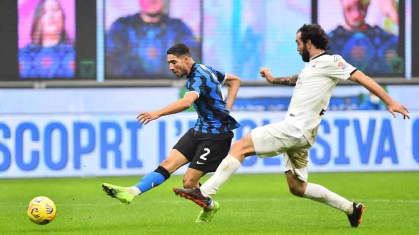 «Интер» обыграл «Специю» в матче Серии А