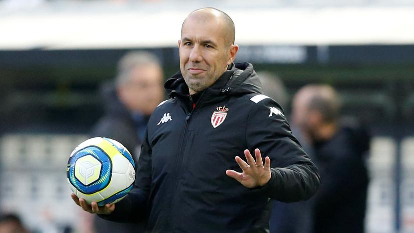 СМИ: Экс-тренер «Монако» Жардим входит в сферу интересов «Спартака»