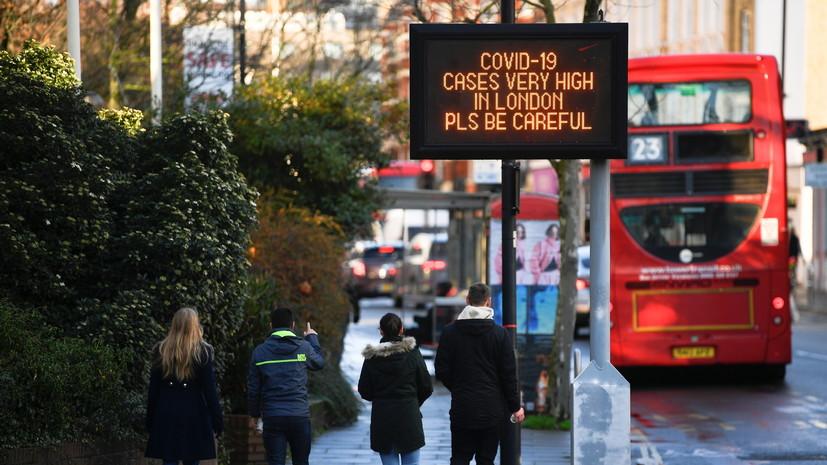 Daily Mail: жители покидают Лондон после объявления новых ограничений