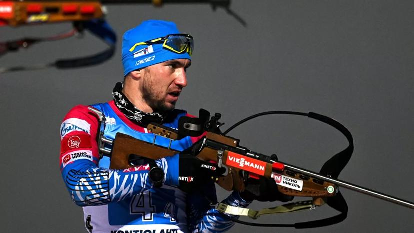 Названы восемь биатлонистов, которые войдут в состав сборной России на январские этапы КМ