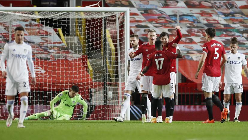 «Манчестер Юнайтед» разгромил «Лидс» в матче АПЛ