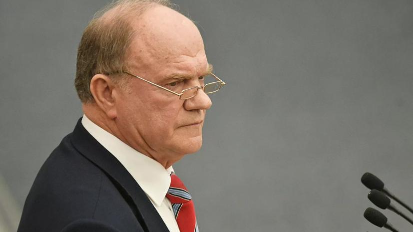 Зюганов считает отстранение России от крупных спортивных соревнований политическим заказом