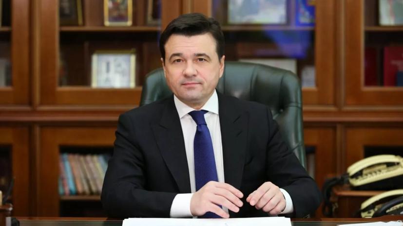 Воробьёв рассказал о влиянии пандемии на экономику Подмосковья