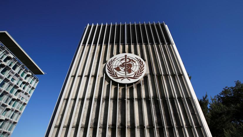 ВОЗ рекомендовала странам оценить риск завоза нового штамма коронавируса