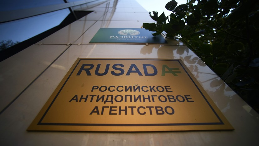 РУСАДА не приостанавливало допинг-тестирование после решения CAS