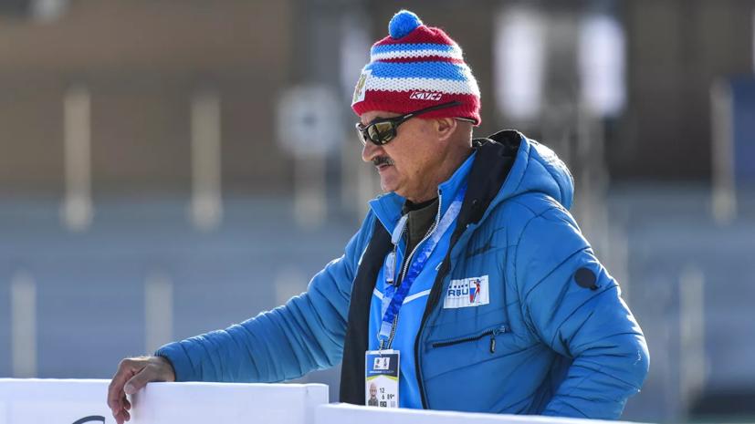 Хованцев заявил, что антирекордная серия сборной России по биатлону прежде всего давит на тренеров