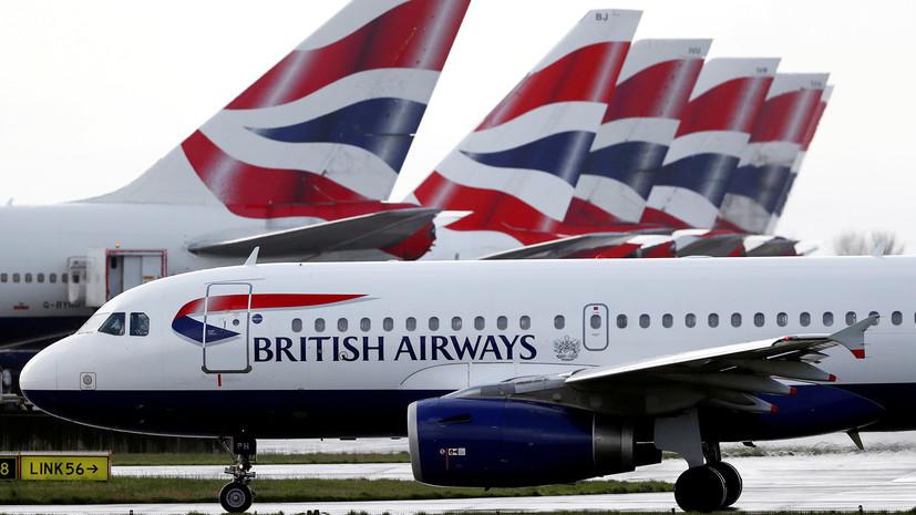 «Ситуация тщательно изучается»: Россия приостанавливает авиасообщение с Великобританией на фоне COVID-19