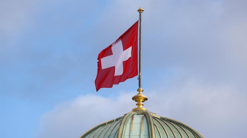 Швейцария запретила въезд из Британии и ЮАР из-за нового типа COVID-19