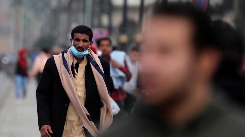 В Египте впервые с июля выявили 700 случаев коронавируса