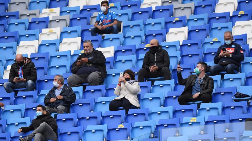 В Италии допускают возвращение болельщиков на стадионы в январе