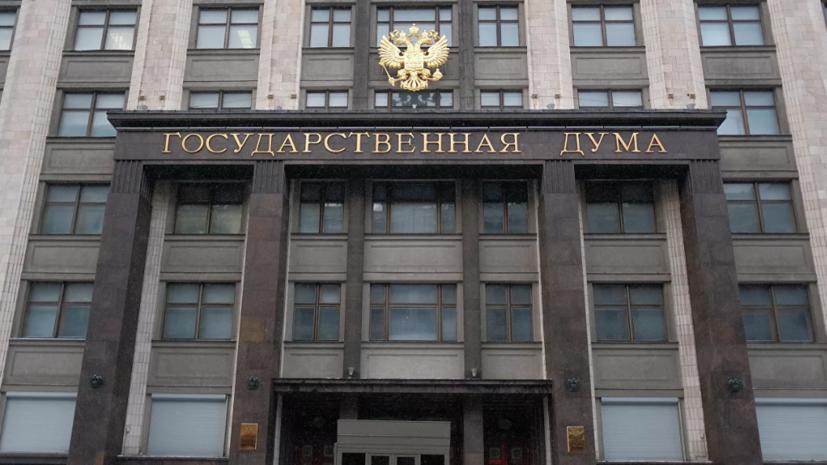В Госдуме прокомментировали новые санкции США против российских компаний