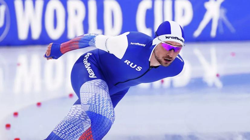 Конькобежец Юсков пропустит всероссийские соревнования в Коломне  из-за проблем с коленом