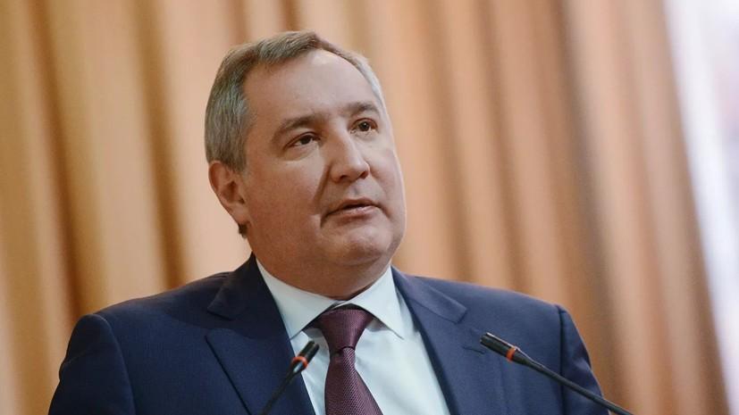 Рогозин потребовал от США отменить санкции ради сохранения общего дела