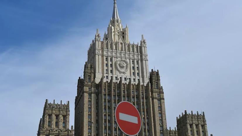 Посол Франции прибыл в МИД России