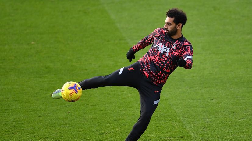 СМИ: «Ливерпуль» предложит новый контракт Салаху на улучшенных условиях