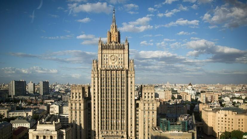 МИД России назвал неприемлемыми санкции ЕС из-за ситуации с Навальным