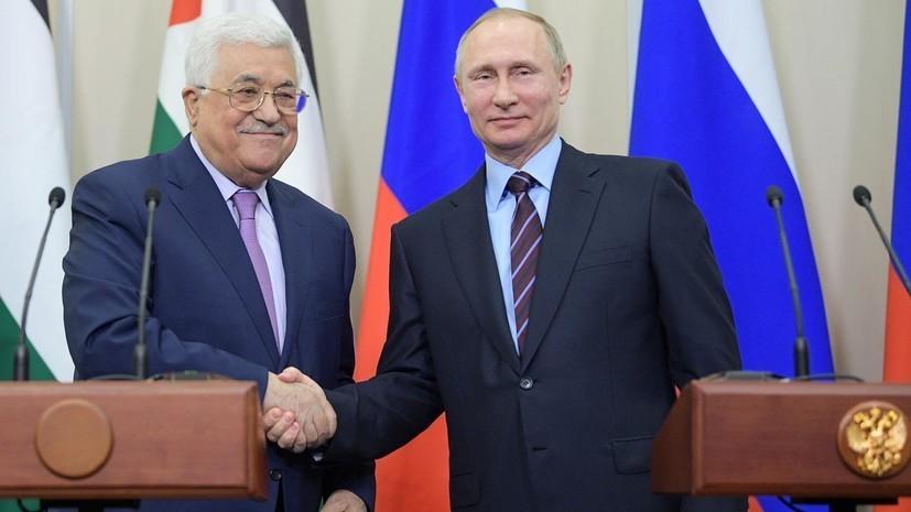 Путин и Аббас обсудили проблему ближневосточного урегулирования