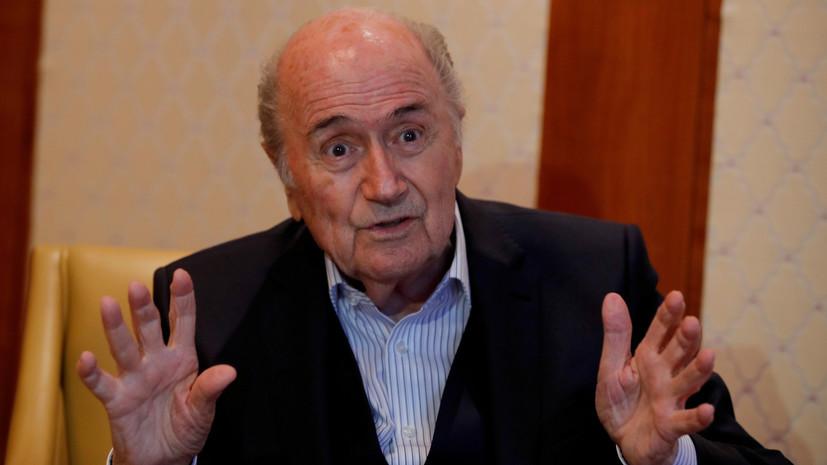 СМИ: ФИФА подала уголовную жалобу на экс-главу организации Блаттера