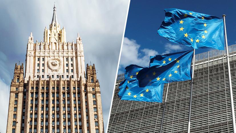 «На основе принципа взаимности»: МИД России объявил об ответных мерах в отношении ЕС из-за Навального