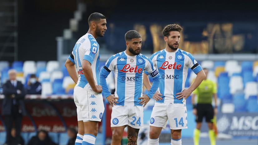 «Наполи» выиграл апелляцию по делу о техническом поражении в матче с «Ювентусом»