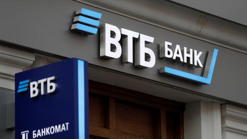 ВТБ рассматривает возможность вхождения в капитал Первого канала