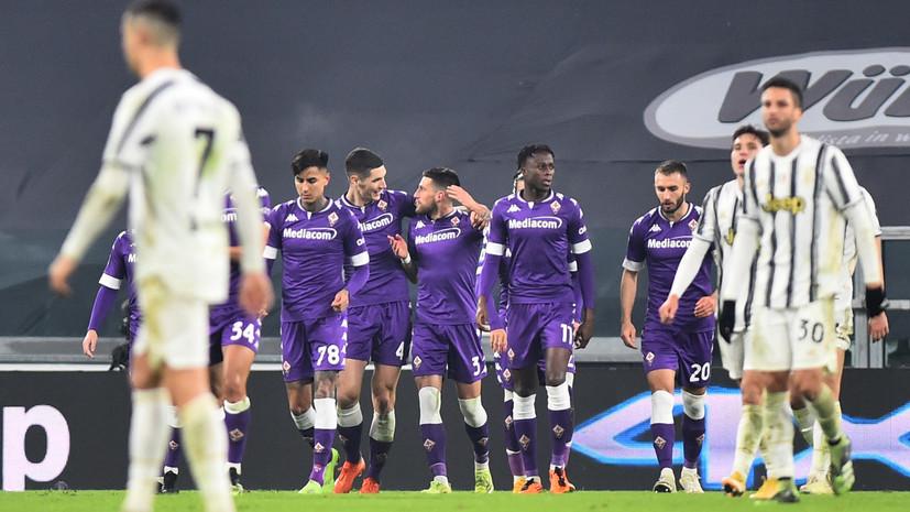«Ювентус» потерпел первое поражение в сезоне Серии А, уступив «Фиорентине»