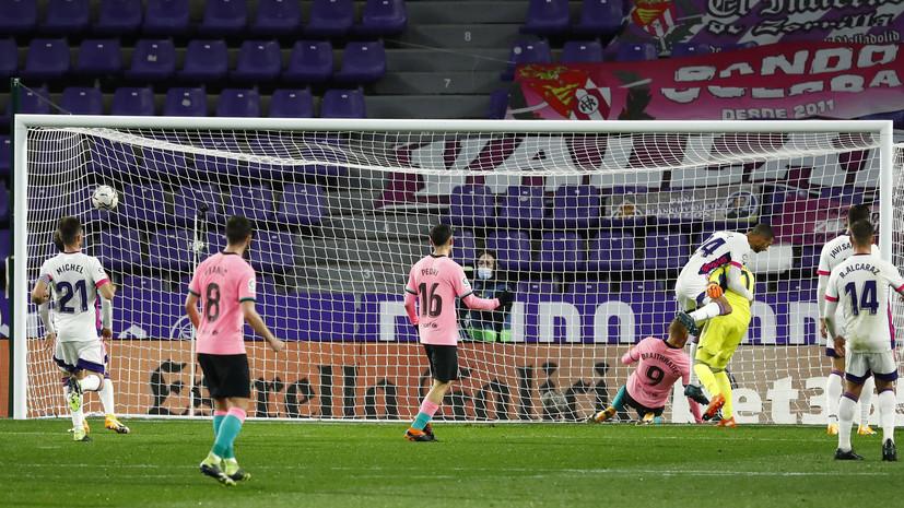 «Барселона» разгромила «Вальядолид» благодаря голу и пасу Месси