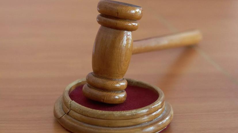 Суд в Тверской области вернул в прокуратуру дело об убийстве девушки