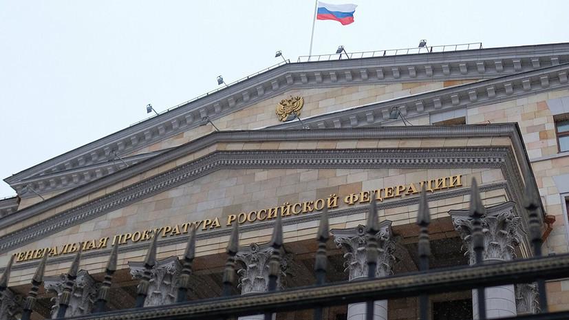 ГП признала нежелательной в России Ассоциацию школ политисследований