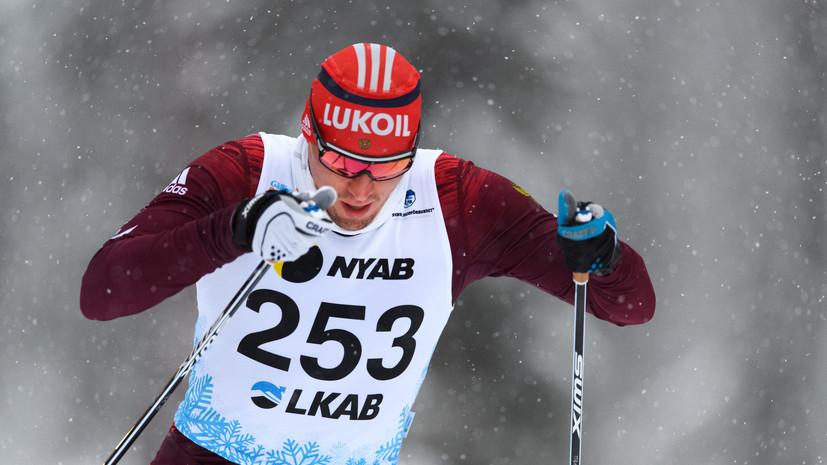 Легков назвал шикарным выступление российских лыжников в Кубке мира