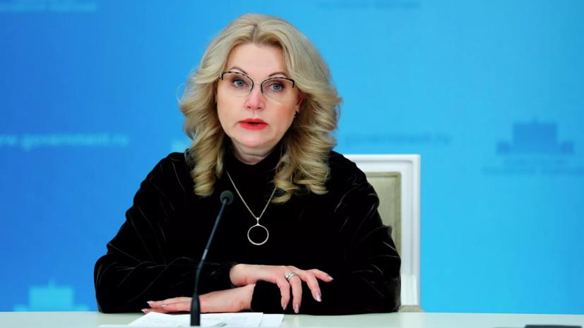 Голикова рассказала о планах по снижению бедности в России к 2030 году
