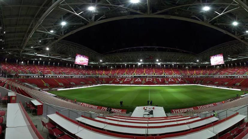 Стадион «Спартака» будет переименован в 2021 году