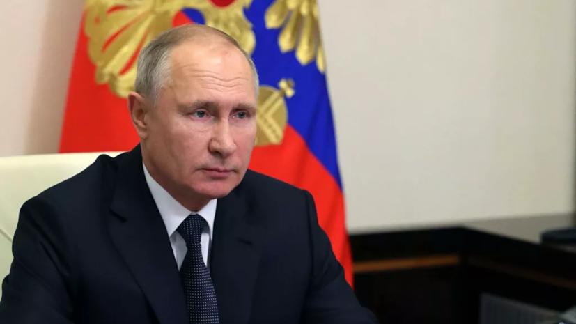 Путин призвал «инфраструктурно сшивать» территорию России