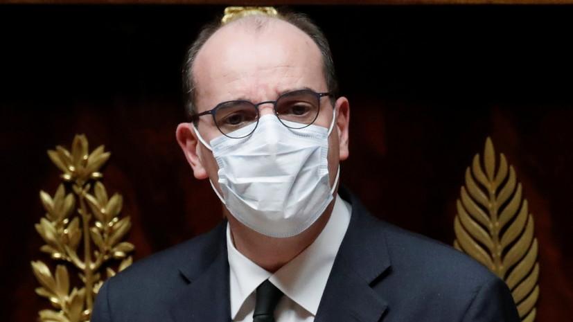 Премьер Франции завершает самоизоляцию
