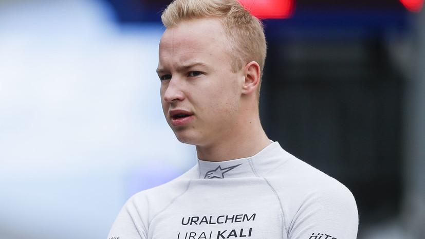 В Haas объявили, что Мазепин не лишится места в команде из-за скандального видео