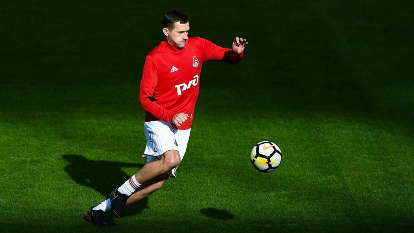 Коломейцев рассказал, о поведении Денисова в «Локомотиве»