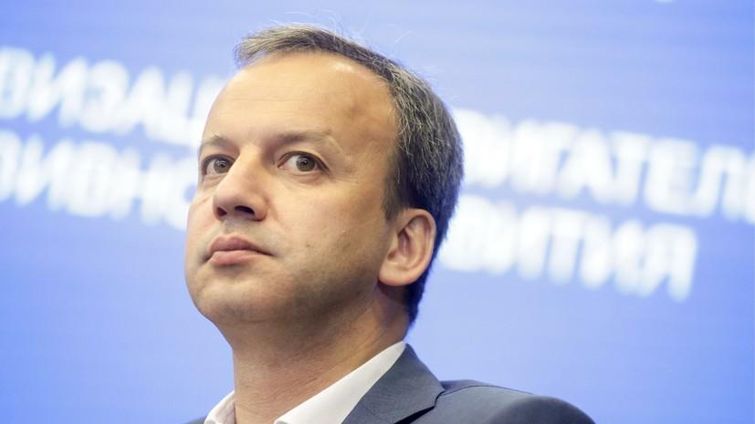 Дворкович опроверг слухи, что лоббировал Леонченко на пост гендиректора «Локомотива»